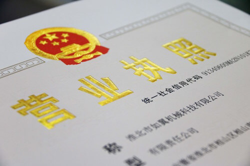 Chinese Business License